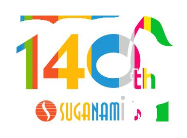 スガナミ楽器140周年
