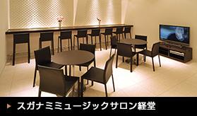 スガナミミュージックサロン経堂