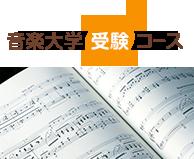音楽大学受験コース