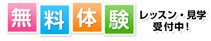 無料体験レッスン・見学受付中!