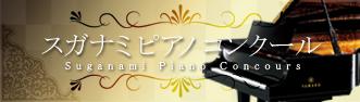 スガナミピアノコンクール