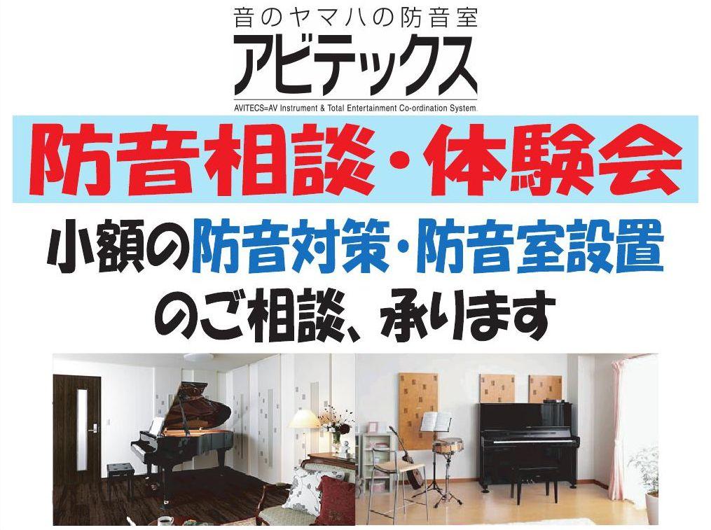 防音相談会サムネイル(年中つかえるバー)