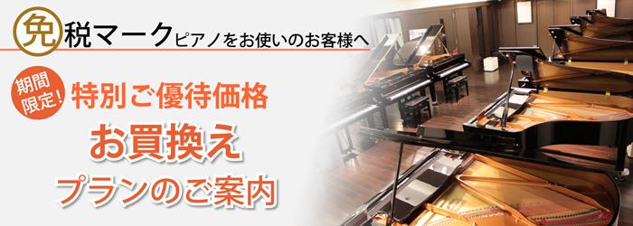 免税マークピアノをお使いのお客様へ、期間限定!特別ご優待価格でお買い替えプランをご案内します。