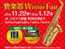 annex-winter-fair-thumb