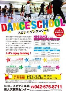 スガナミ楽器南大沢駅前センタークラシカルダンススクールのご案内