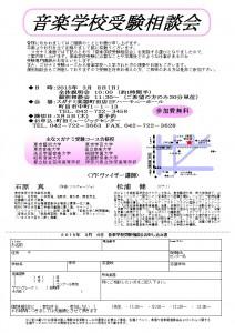 受験相談会27年3月8日 - 1