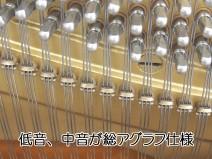ヤマハ中古アップライトピアノW201 総アグラフ仕様