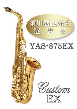 須川展也先生選定品YAS-875EX