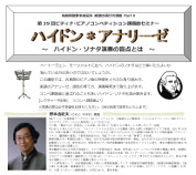 (20150713野本講座)