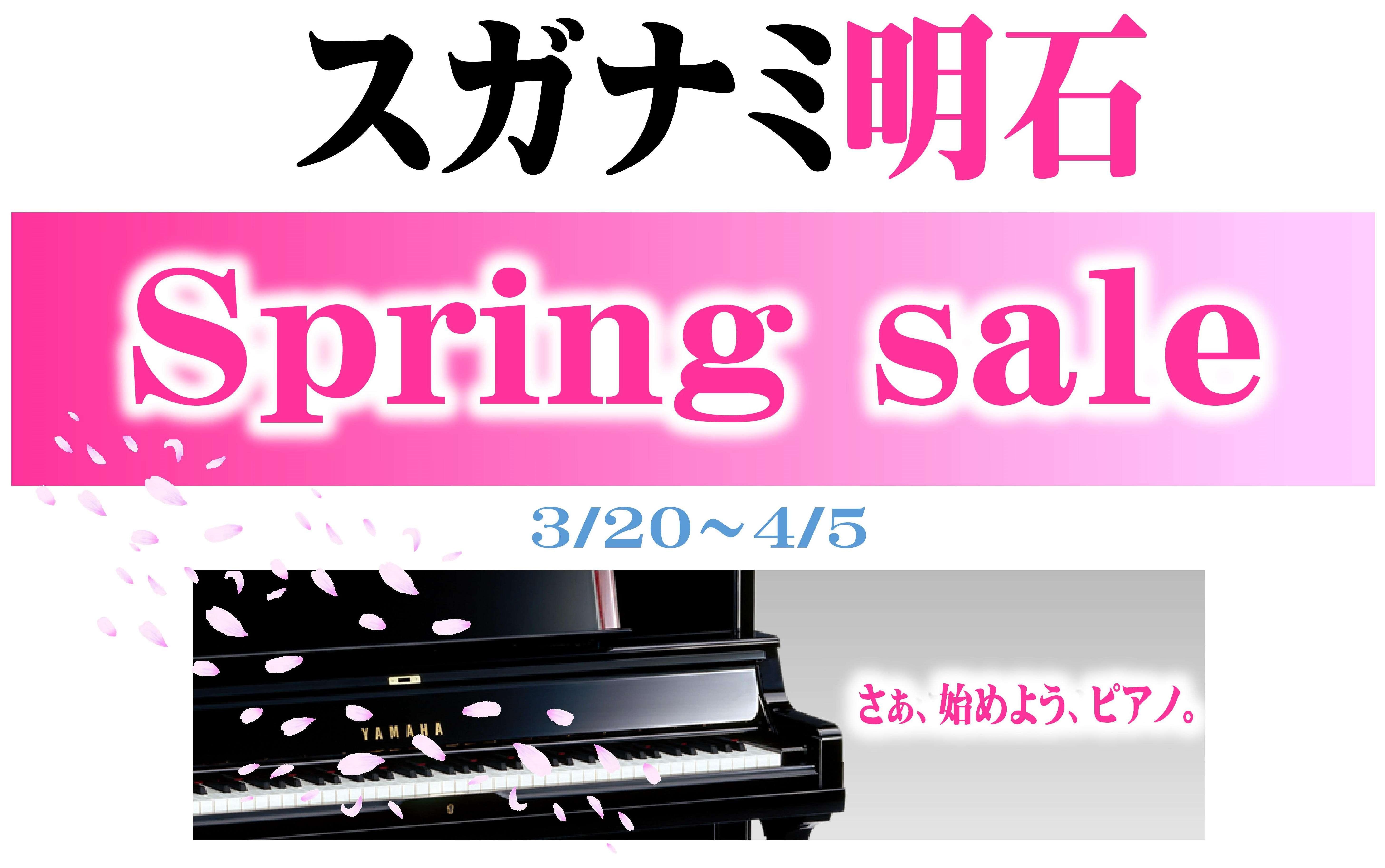 2015春セール