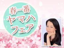 春一番_yusa