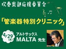 MALTA_th