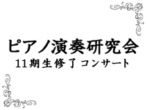 enso_kenkyu_concert_thumb