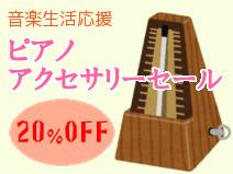 kyodo_piano_oen_2015s