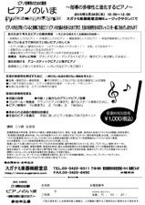 二ツ森比呂志先生講座 ピアノのいま~指導の多様性と進化するピアノ~