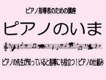 piano_ima_th