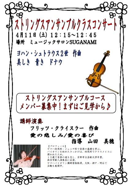 クラスコンサート