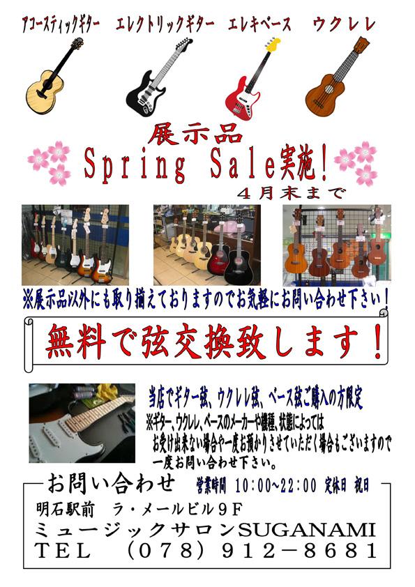 ミュージックサロンSUGANAMI展示品SpringSale実施!4月末まで 展示品以外にも取り揃えておりますので気軽にお問い合わせ下さい!無料で弦交換いたします。読点でギター弦、ウクレレ弦、ベース弦ご購入の方限定。お問い合わせ 明石駅前 ラ・メールビル9階ミュージックサロンSUGANAMI電話番号078-912-8681