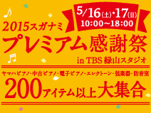event_midoriyama_th