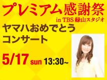 event_tomita_th