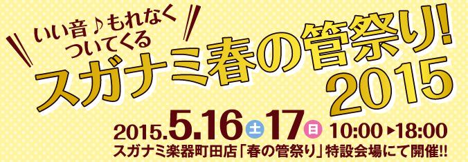 スガナミ春の管祭り2015 スガナミ楽器町田店 春の管祭り 特設会場にて開催 2015年5月16日(土)・17日(日)