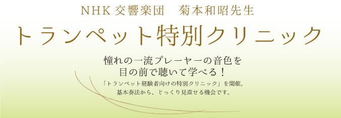 NHK交響楽団 菊本和昭先生 トランペット特別クリニック 憧れの一流プレーヤーの音色を目の前で聴いて学べる、トランペット経験者向けの特別クリニック。基本奏法から、じっくり見直せる機会です。