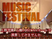 musicfes2015_th