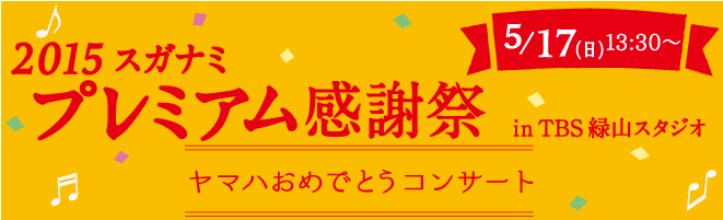 2015年5月16・17日開催、スガナミ楽器プレミアム感謝祭inTBS緑山スタジオプレミアムコンサート