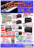 人気のヤマハピアノ・エレクトーン・クラビノーバが大特価。