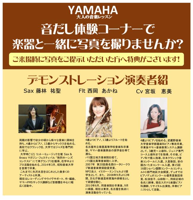 演奏:サックス 藤林祐聖、フルート 西岡あかね、ピアノ(クラビノーバ)宮坂恵美