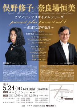 俣野 修子&奈良場 恒美 ピアノデュオリサイタルシリーズ