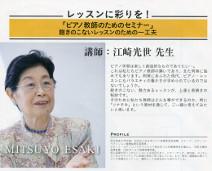 20151005江崎半