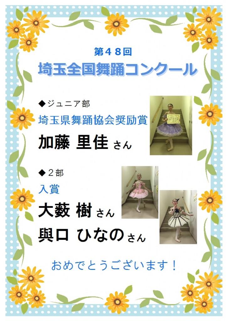 第48回埼玉全国舞踊コンクール