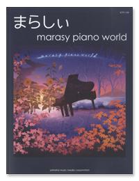 ピアノソロ まらしぃ