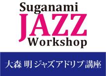 jazzworkshop_ad