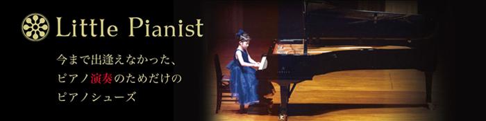 little pianist 今まで出逢えなかった、ピアノ演奏のためだけのピアノシューズ