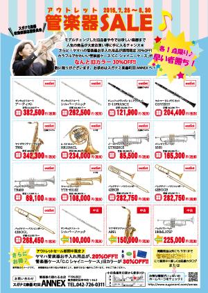 アウトレット管楽器セール2015
