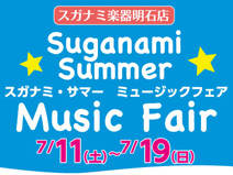 summer2015akashi