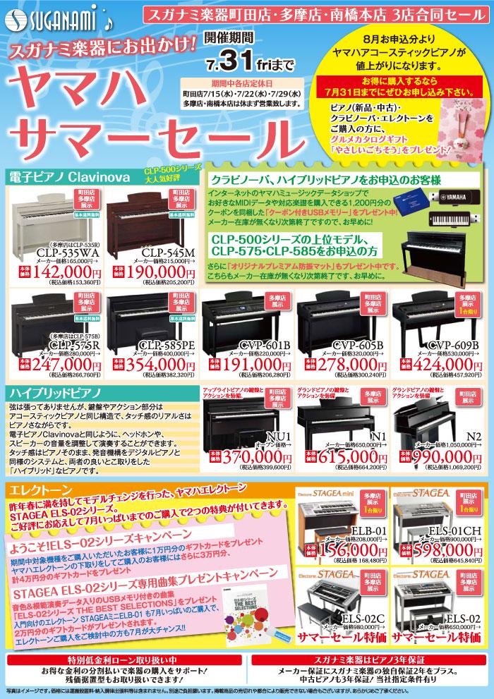 人気のヤマハピアノ・エレクトーン・クラビノーバが大特価。特にアコースティックピアノは8月からの値上げ前、7月中に是非お申し込みください。