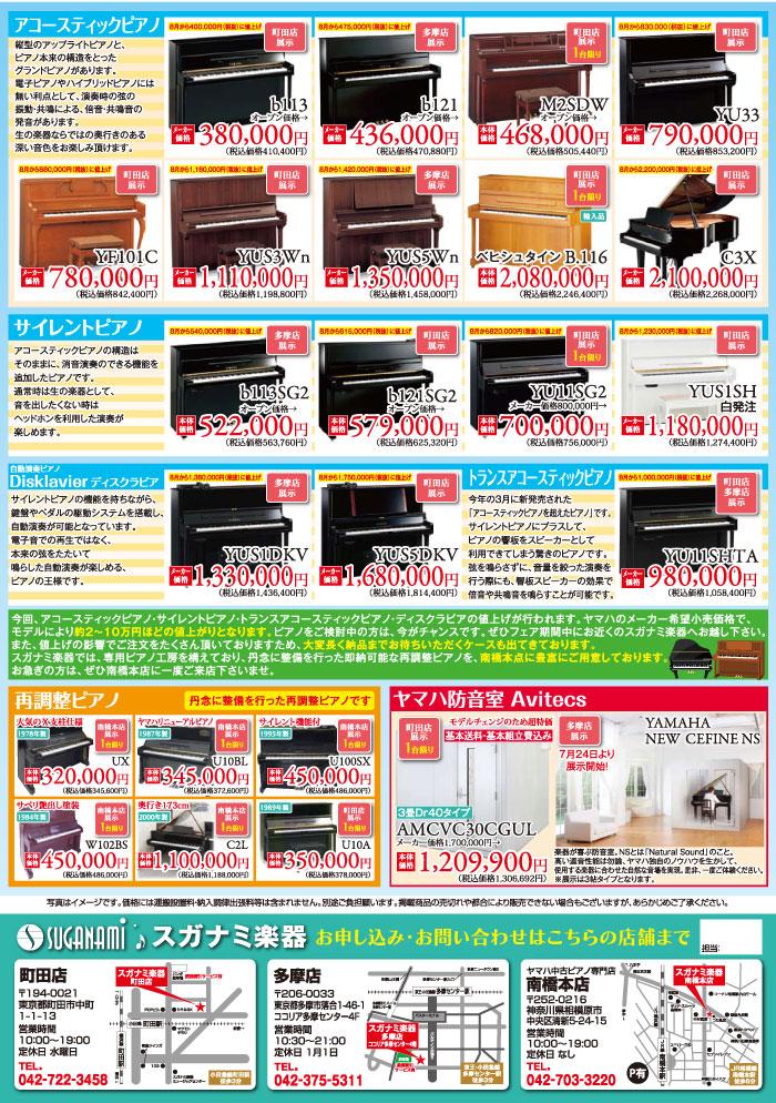 ヤマハピアノ・再調整ピアノ・エレクトーン・クラビノーバのほか、管楽器・弦楽器・楽譜の販売、防音のご相談も承ります。
