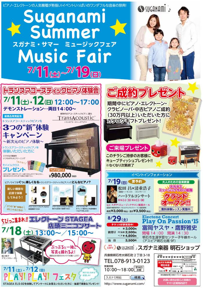 summermusicfair