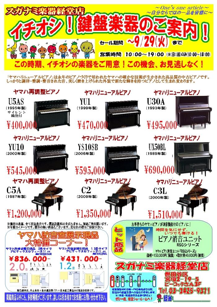 ヤマハピアノ・リニューアルピアノを買うならスガナミ楽器経堂店へ!