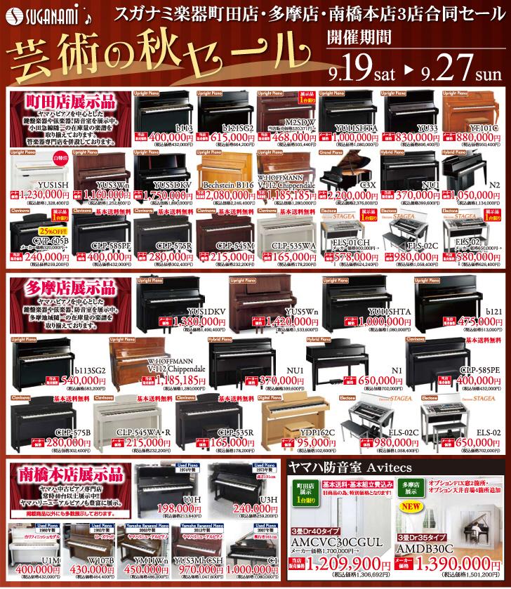 スガナミ楽器町田店・多摩店・南橋本店三店合同、芸術の秋セール2015は9月19日から27日まで。