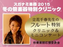 2015wc_tachibana