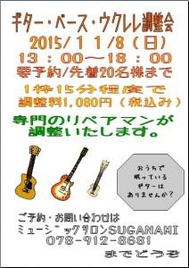 ギター・ベース・ウクレレ調整会