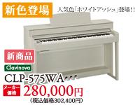 新色登場クラビノーバCLP-575にも人気のホワイトアッシュが登場。CLP-575WAメーカー価格280,000円
