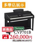 多摩店展示10/7発売の新商品。クラビノーバCVP701Bメーカー価格260,000円