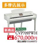 多摩店展示10/7発売の新商品。クラビノーバCVP709PWHメーカー価格670,000円