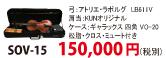 弓アトリエ・ラボルグ LB611V 肩当KUNオリジナルケースギャラックス 四角 VO-20松脂・クロス・ミュート付き SOV-15 150,000円(税別)
