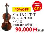 はじめての方にお勧めは バイオリン 本体Kiefereis No.101ドイツ製 90,000円(税別)